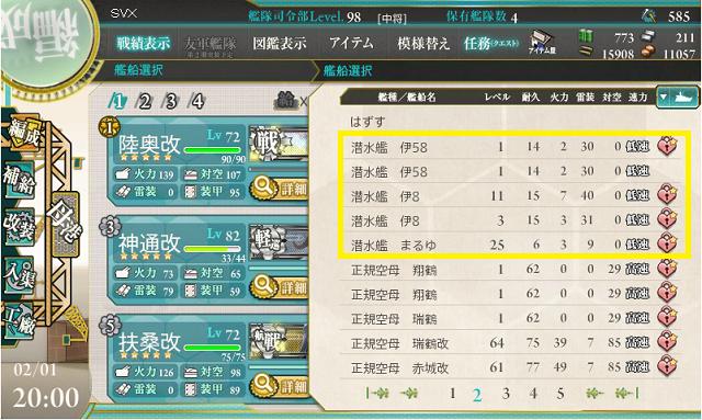 潜水艦 じゃかぽこ
