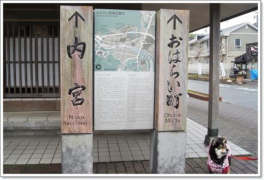 12.05.01 お伊勢参り (1)