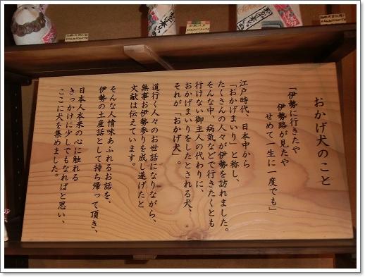 12.05.01 お伊勢参り (14)