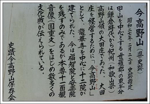 12.05.12 今高野山 (4)
