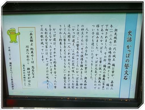 12.08.12 潮見のかっぱ 007