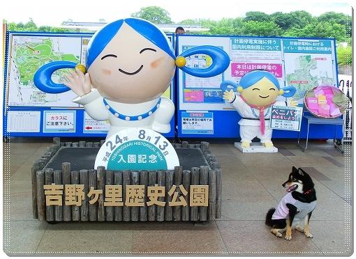 12.08.13 吉野ヶ里歴史公園 004