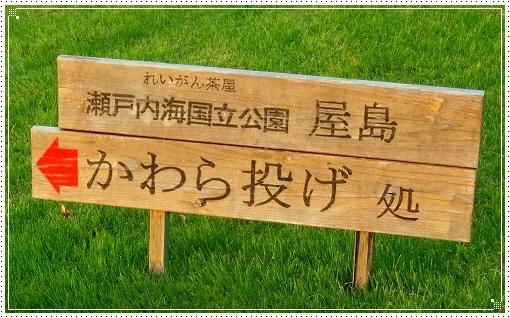 12.10.13 屋島 (7)