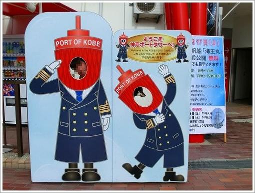 12.11.10 神戸港 (19)