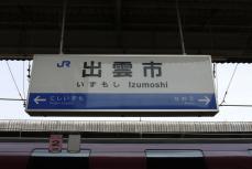 出雲市駅駅名標