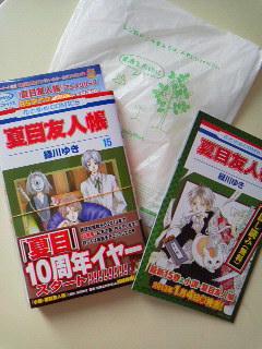 夏目コミックス15
