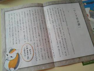 夏目コミックス15 チラシ2