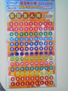 夏目コミックス15 おまけシール1