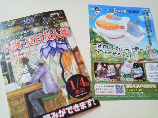 夏目コミックス15 チラシ