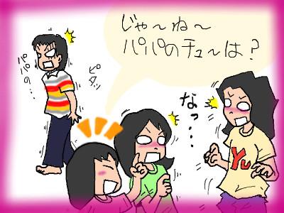 papa_batsu03.jpg
