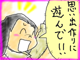 snap_tadanopan_201330234126.jpg