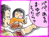 snap_tadanopan_20133620641.jpg