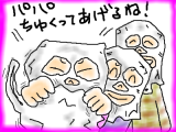 snap_tadanopan_201341181339.jpg
