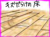 snap_tadanopan_201344175947.jpg