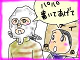 snap_tadanopan_201344232927.jpg