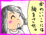 snap_tadanopan_201346145244.jpg