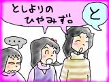 snap_tadanopan_201346171820.jpg