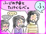 snap_tadanopan_201346172615.jpg