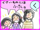 snap_tadanopan_201346174647.jpg