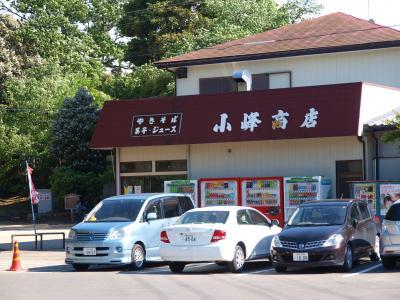 小峰商店_convert_20120513133352