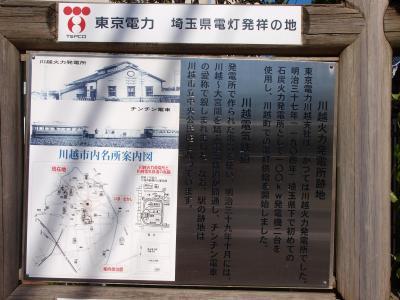 川越電気鉄道説明_convert_20120513134754