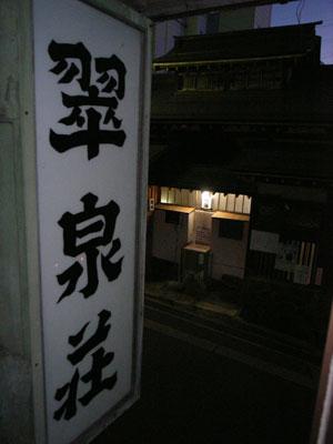 翠泉荘夜景