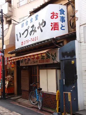 笹塚いづみや