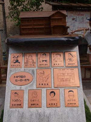 公園トキワ荘記念