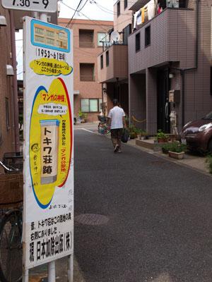トキワ荘入口