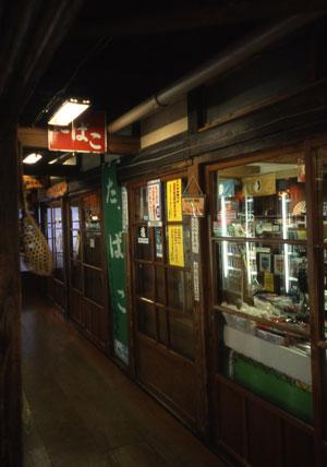 大沢温泉売店
