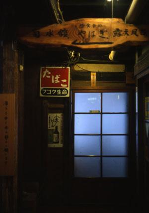 大沢温泉内部