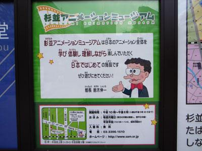 杉並アニメミュージアム駅前案内