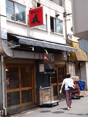 西荻窪戎カウンター店2
