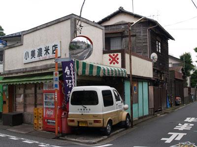 0こみの米店