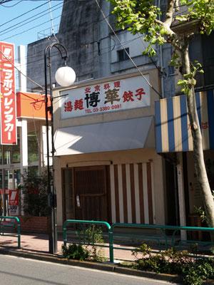 0西荻湯麺