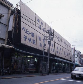00田無洋品店
