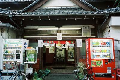 001上井草大師湯4