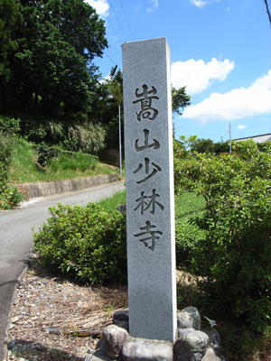 011少林寺入口