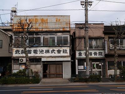 """""""明治通り工場"""""""