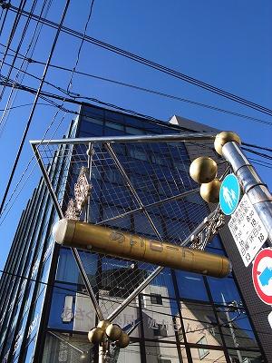新井薬師商店街入り口