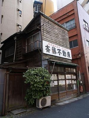 斉藤不動産