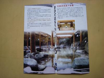 温泉パンフ