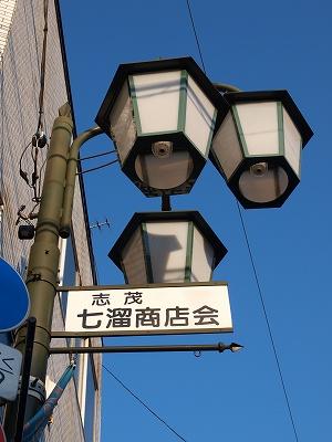七溜商店街