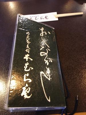 本村庵メニュー