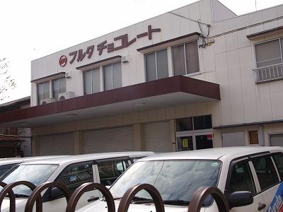 フルタ製菓