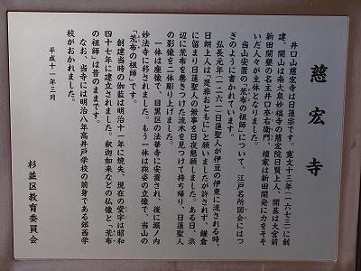 慈宏寺看板