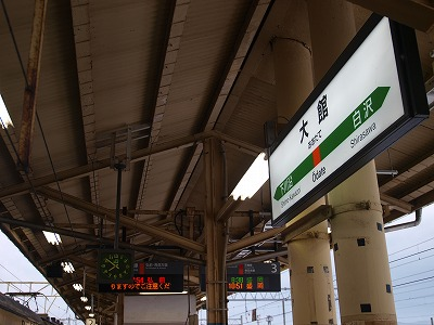 大舘駅名表示