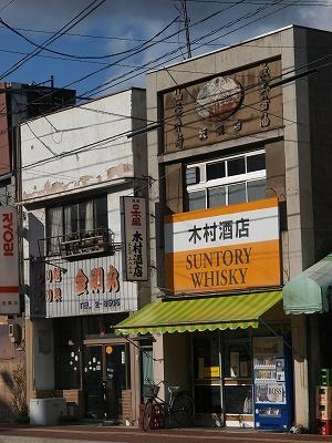 駅前商店酒屋