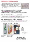 田口不動産 行田のお酒