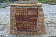基隆和平島の琉球漁民慰霊碑説明文